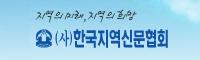 한국지역신문협회